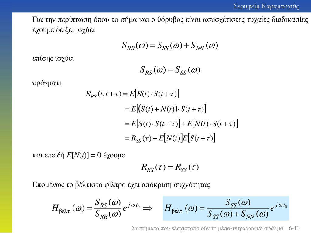 και επειδή E[N(t)] = 0 έχουμε